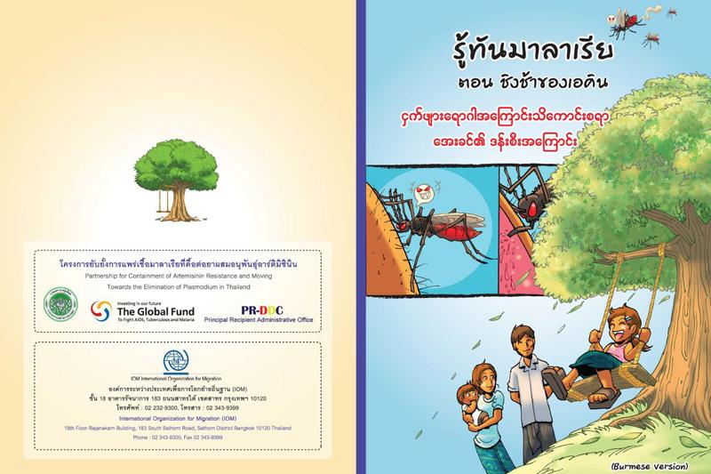 Malaria comic books in Burmese.