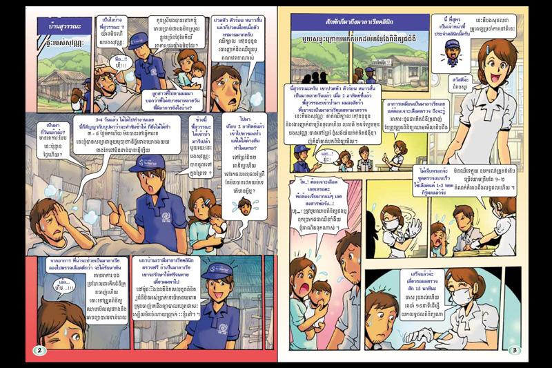 A Malaria comic book in Cambodian.
