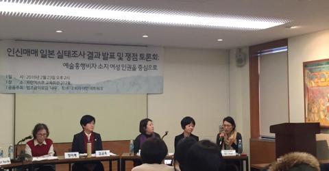 Experts discuss abuses of South Korea's E-6 entertainment visa. (Photo: IOM)