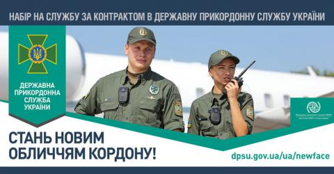 A banner advertising Ukrainian Border Guards Recruitment.
